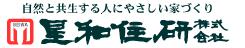 福岡県/北九州市/エアパス工法/国産材100%/自然素材/木の家/新築/リフォーム/匠の創る家 - 星和住研